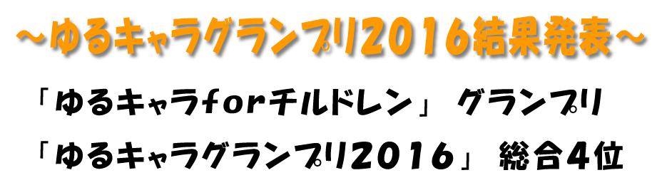 〜ゆるキャラグランプリ2016結果発表〜「ゆるキャラforチルドレン」グランプリ 「ゆるキャラグランプリ2016」総合4位